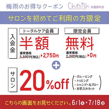 梅雨キャンペーン田園調布クーポン2