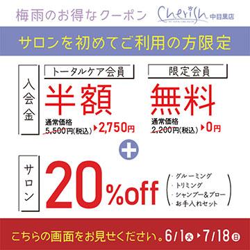 梅雨限定サービス_中目黒4